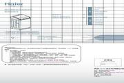 海尔XQB80-BZH1216洗衣机使用说明书