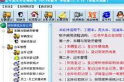 金牛运渣车管理软件 2013