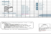 海尔XQS65-Z1228S洗衣机使用说明书