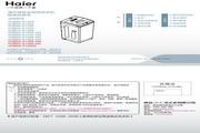 海尔XQB65-Z1269S洗衣机使用说明书