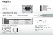 海尔XQG60-1000J滚筒洗衣机使用说明书