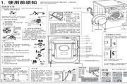 海尔XQG60-10288AW滚筒洗衣机使用说明书