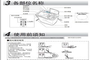 海尔XPB80-C997S洗衣机使用说明书