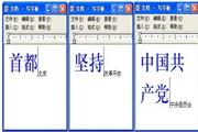 汉谷无重码输入法 1.31
