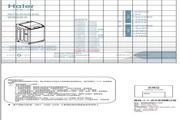 海尔XQB75-Z1226S洗衣机使用说明书
