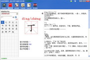 金苗汉语辞典xDict2013