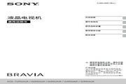 索尼KDL-70R550A液晶彩电使用说明书