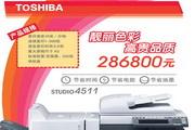 东芝复印机广告宣传彩页源文件