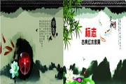 红木家具宣传册psd素材