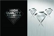 地产高端品质画册psd素材