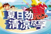 宽带通夏日劲惠促销宣传单