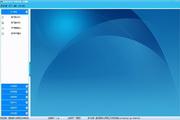 爱派自来水收费管理系统软件 2.52