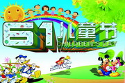 六一儿童节贺卡背景设计
