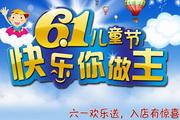 61儿童节快乐你做主促销宣传海报