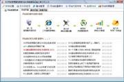 365网站管理器 5.1.3