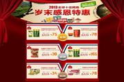 2013淘宝促销网页设计PSD