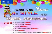 北京现代专营店活动宣传海报