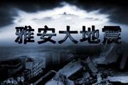 雅安大地震现场宣传图片
