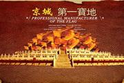 京城第一宝地地产海报