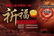 四川雅安地震募捐活动背景海报