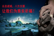 雅安地震募捐海报