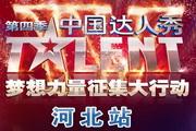 中国达人秀第四季海报设计源文件