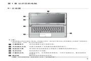 联想IdeaPad S400 Touch笔记本电脑使用说明书