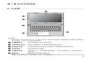 联想IdeaPad S410 Touch笔记本电脑使用说明书