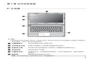 联想IdeaPad S310 Touch笔记本电脑使用说明书