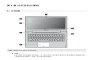 联想IdeaPad U430 Touch电脑使用说明书