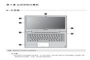 联想IdeaPad U330 Touch电脑使用说明书