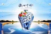 盛世中国创意海报设计源文件