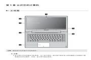 联想IdeaPad U330p电脑使用说明书
