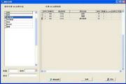 新版本红枫桑拿管理软件 2.0