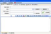 Mailking网络营销系统 8.0