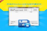 Bitlocker分区加密恢复软件