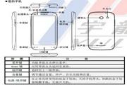 酷派Coolpad 5890手机说明书