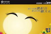 中国移动积分宣传活动海报
