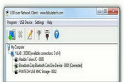USB over Network (64) 5.1.11