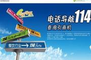 中国网通电话导航114品牌宣传海报