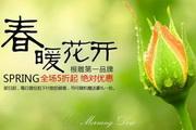 春暖花开春季促销海报psd素材
