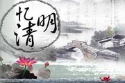 中国风忆清明水墨风格psd素材
