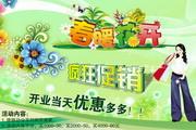 春暖花开春季疯狂促销海报psd素材
