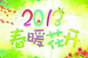 2013春暖花开春...