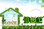 植树节绿色宣传海报模板