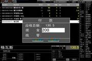 远达POS收银管理系统 9.8
