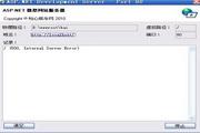 微型ASP.NET服务器 1.0