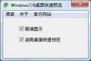 开启Win7/8桌面快速预览 1.0