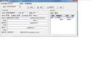 小型堆场集装箱管理系统 2.0.0