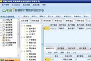智赢客户管理系统普及版 20151012